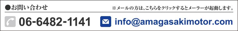 お問い合わせ 06-6482-1141 info@amagasakimotor.com