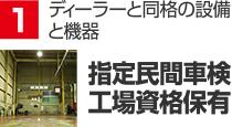 ディーラーと同格の設備と機器 指定民間車検工場資格保有